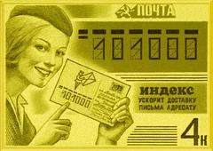 Работнику почты