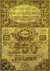 Банкиру