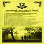 12 заповедей счастливого брака